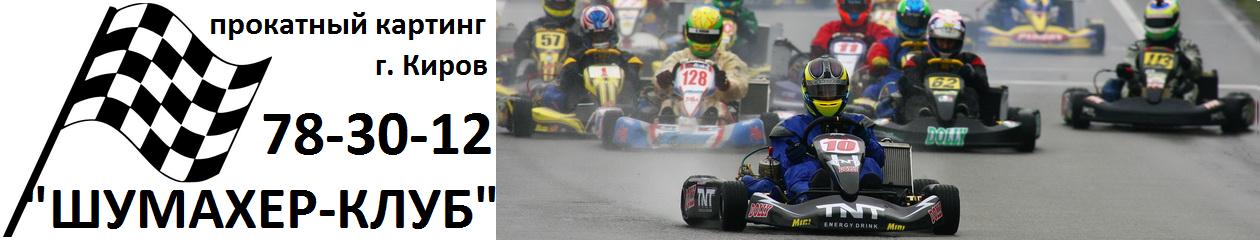 karting-kirov.ru
